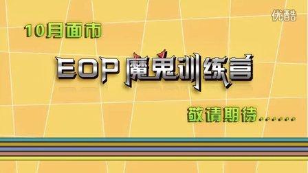 <EOP大讲堂> 无敌键盘钢琴指法介绍 30天成为EOP大神
