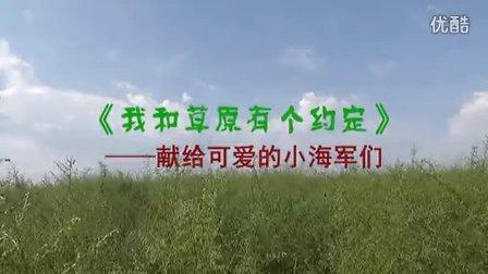 草原二期第五天