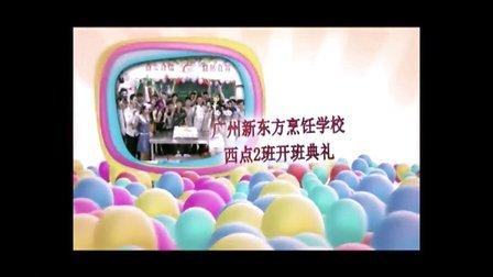 广州新东方烹饪学校 你好,西点开班典礼