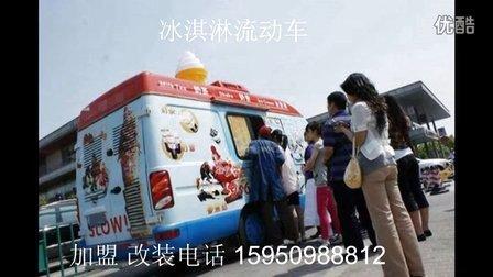冰淇淋车 加盟 改装QQ 1986333757
