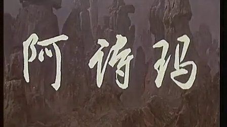 国产经典老电影(阿诗玛)杨丽坤 韩非 崔超明主演 上影厂出品