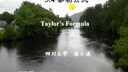 徐小湛《高等数学》第32讲 泰勒公式(1)