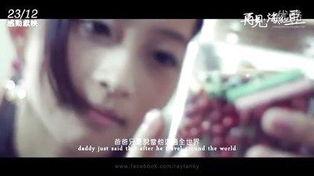 《再见, 海红豆》中文前导预告 陈学沿导演作品