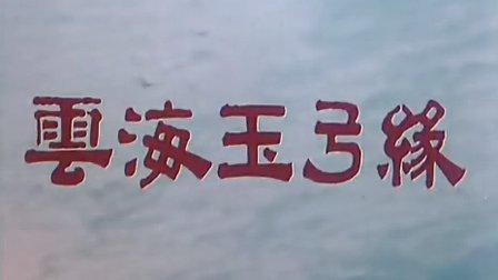 香港老电影【云海玉弓缘】主演:陈思思 傅奇(1965年出品)