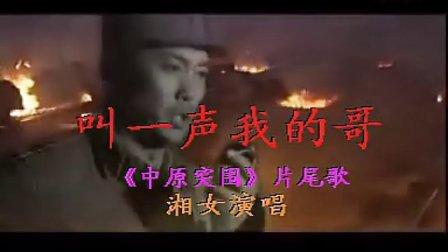 叫一声我的哥(《中原突围》片尾歌)01