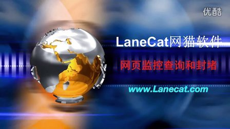 超清!LaneCat网猫【网页监控查询和封堵】操作视频