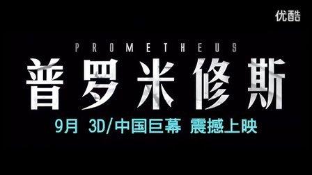 【M】《普罗米修斯》9月2日开战双侠 恐怖异形营造重口味惊悚