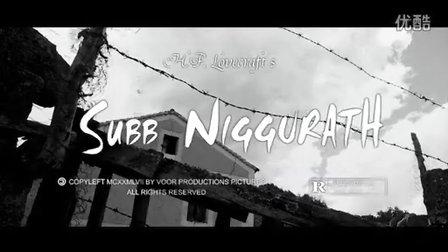 Trailer - Subb Niggurath (2013)