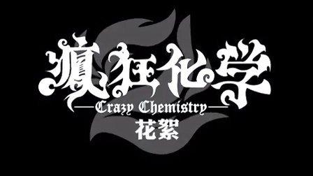 《疯狂化学2》花絮