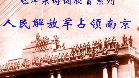 毛泽东诗词欣赏系列人民解放军占领南京