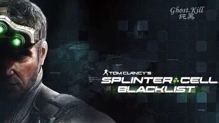 《细胞分裂6:黑名单》一人不杀视频攻略解说 第四期 完美难度中文剧情