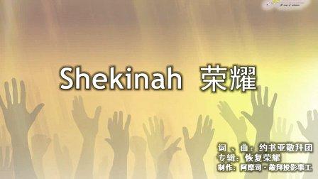 Shekinah 荣耀 (约书亚乐团·恢复荣耀) - 阿摩司·敬拜投影事工