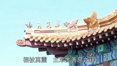 《三官經》普通话诵读(字幕)