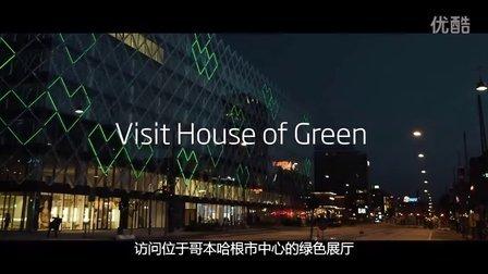 CNN重点报道丹麦哥本哈根House of Green(绿色展厅)