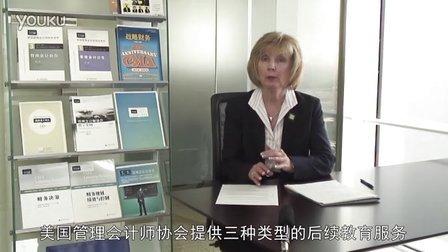 IMA副总裁谈美国注册管理会计师持续职业教育