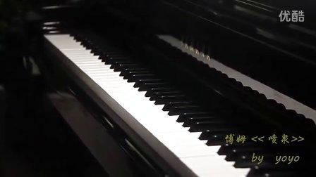 钢琴曲--博姆《喷泉》