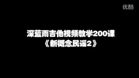 深蓝雨吉他视频教学200课之lesson 10 C大调VS《渔舟唱晚》