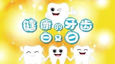 健康中班  健康的牙齿白又白