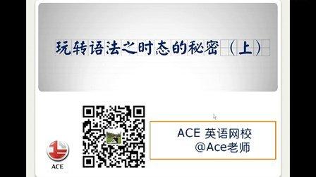 【ACE玩转语法第1讲】英语时态语态的秘密(上)