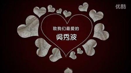 祝吴秀波生日快乐 2013年9月5日 by 吴小吴