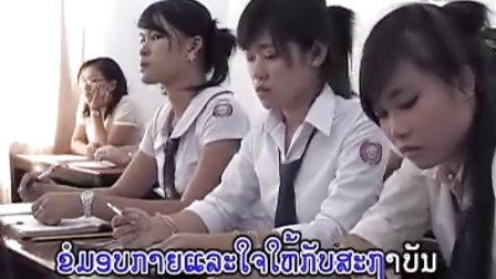 老挝银行学院歌曲