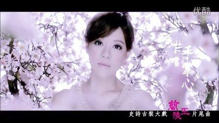 丁当 - 手掌心《兰陵王》林依晨,冯绍峰 片尾曲 1080p