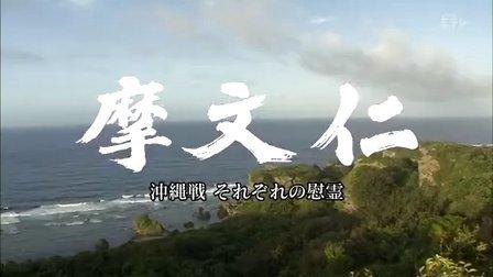 [130831][NHK-E]ETV特集「摩文仁 沖縄戦 それぞれの慰霊」