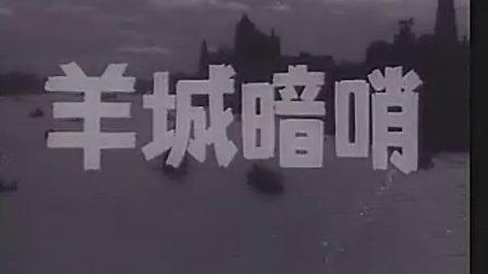 国产经典老电影 (羊城暗哨)冯喆主演 上海海燕厂出品