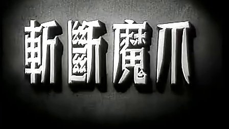 国产经典老电影(斩断魔爪)陶金 凌之浩 韩非主演 上影厂出品