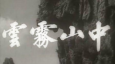 国产经典老电影(云雾山中)薛彦东 田烈 白英宽主演 长影厂出品