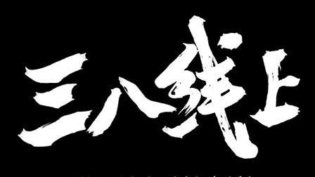 国产经典老电影(三八线上)张良主演 八一厂出品