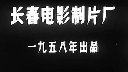 经典老电影(红孩子) 陈克然主演 长影厂1958·年出品