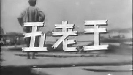 老电影-[王老五] 一