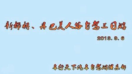 四川.德阳车行天下汽车自驾游俱乐部  2013年9月6日新都桥、丹巴美人谷自驾三日游