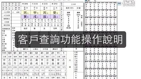 紫微斗数-meen.tw 宏科数位排盘工具系统客戶查询操作-王文華老师