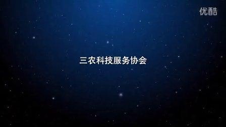2013西南大学荣昌校区三农协会宣传片
