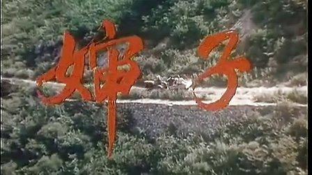 中国老电影《婶子》上影2003年
