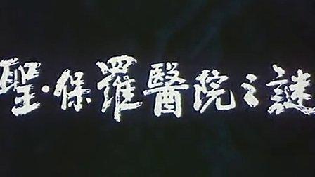 国产经典老电影-圣保罗医院之谜·1990