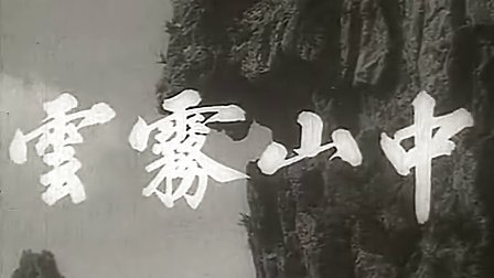 国产经典老电影-云雾山中·1959