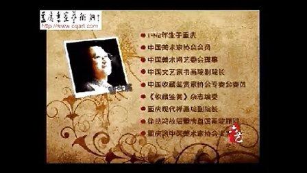 【重庆书画艺术网名家视频】重庆著名画家曾令富艺术人生(六艺)