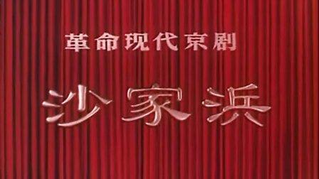 京剧样板戏-{沙家浜]·全剧·1971年板 长春电影主演·潭元寿等
