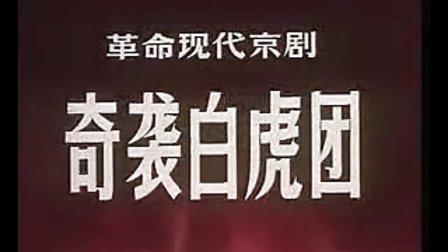 京剧 奇袭白虎团