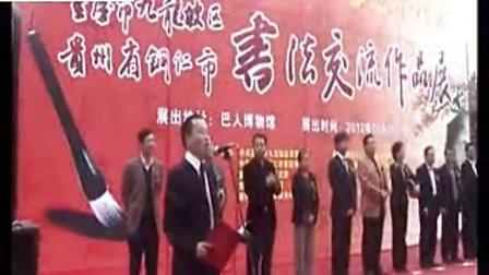 【重庆书画艺术网视频】重庆九龙坡区贵州铜仁市书法作品交流展