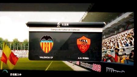 渝联实况足球2013秋季联赛杯C组小组赛(20130915,巴伦西亚 vs 罗马)
