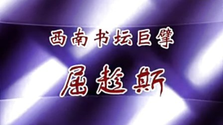 【重庆书画艺术网名家视频】西南书坛巨擎屈趁斯