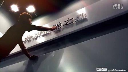 北京金驰之星 第七届中国国际汽车改装博览会 会场搭建篇
