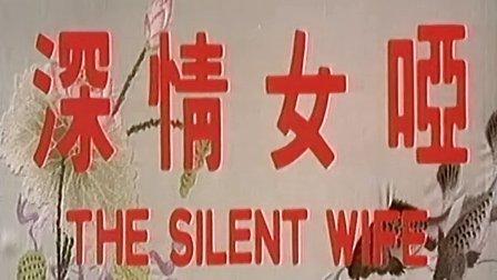 怀旧老电影哑女情深(1965)