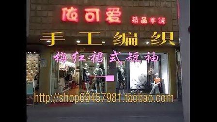 衣可爱纯手工编织教程-梅红裙式短袖1花样
