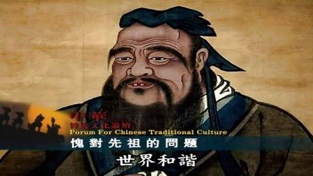 圣贤教育改变命运第一集(上)-8 愧对祖先的问题