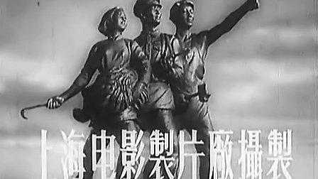 故事片《闽江橘子红》上海电影制片厂1955年摄制